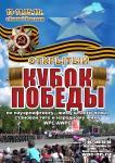 Афиша Кубок Победы 2017.jpg