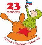 1480964503_pozdravleniya-k-23-fevralya-sms-2.jpg